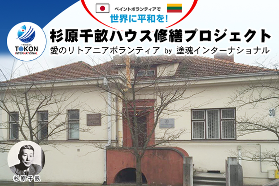 塗魂インターナショナルのスギハラハウス、リトアニアボランティア!