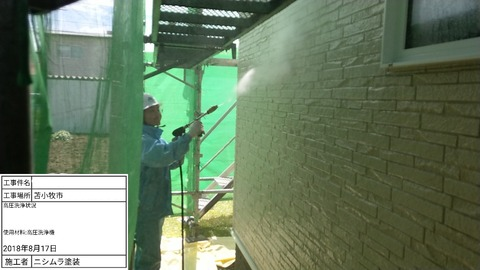 2 苫小牧市 住宅塗装工事 ペンキ屋 塗装会社 オススメ