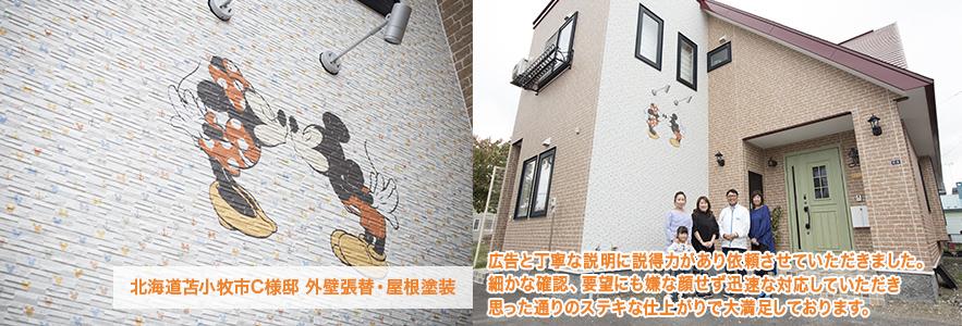 北海道苫小牧市C様邸 外壁張替・屋根塗装