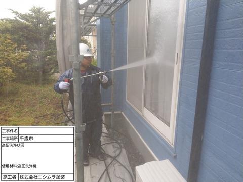 9 北海道 苫小牧 千歳 胆振 外壁 屋根 塗装 張替え 葺き替え リフォーム