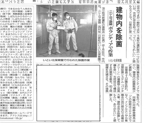 2 新聞掲載 バクタクリーン 除菌 抗菌 北海道苫小牧市 ウルトラミスト 保育園 ボランティア 消臭